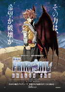 Fairy Tail: Dragon Cry (劇場版 フェアリーテイル -DRAGON CRY-)
