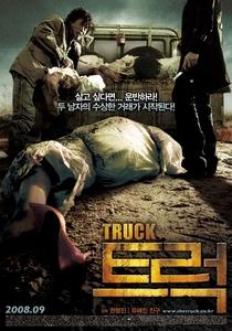 Caminhão - Poster / Capa / Cartaz - Oficial 2