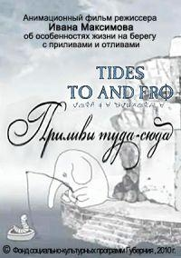 Tides To And Fro - Poster / Capa / Cartaz - Oficial 1