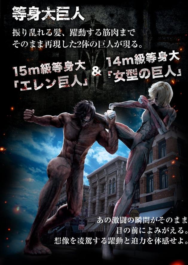 Ataque dos Titãs: os gigantes da série ganharão estátua em tamanho real