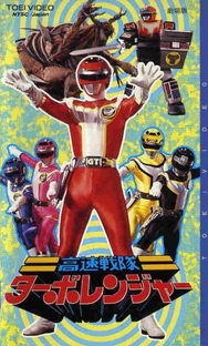 Kousoku Sentai Turboranger - O Filme - Poster / Capa / Cartaz - Oficial 1