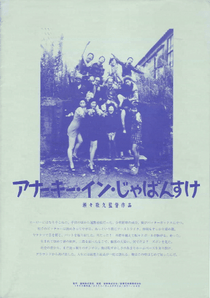 Anarchy in Japansuke - Poster / Capa / Cartaz - Oficial 3