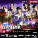 City of Light: The O.C. Thailand (กรุงเทพ..มหานครซ้อนรัก)