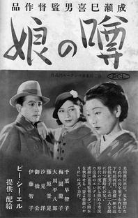 Uwasa no Musume - Poster / Capa / Cartaz - Oficial 1