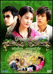 Green Rose - Poster / Capa / Cartaz - Oficial 8
