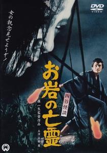 Yotsuya Kaidan - Oiwa no borei - Poster / Capa / Cartaz - Oficial 1
