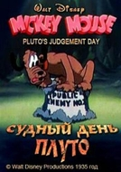 O Julgamento de Pluto (Pluto's Judgement Day)