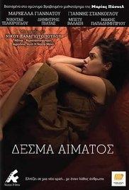Desma Aimatos - Poster / Capa / Cartaz - Oficial 1