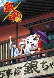 Gintama (6ª Temporada) - Poster / Capa / Cartaz - Oficial 1