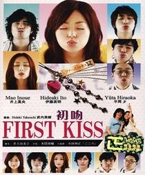 First Kiss - Poster / Capa / Cartaz - Oficial 2