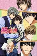 Junjou Romantica Special (純情ロマンチカ スペシャル)