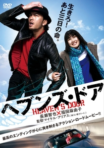 Heaven's Door - Poster / Capa / Cartaz - Oficial 1