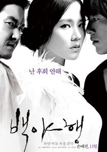 White Night - Poster / Capa / Cartaz - Oficial 2