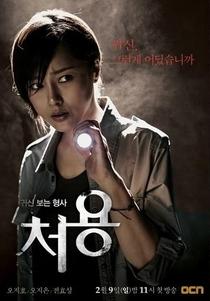 Cheo Yong (1ª Temporada) - Poster / Capa / Cartaz - Oficial 4