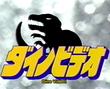 Kyoryu Sentai Zyuranger Dino Video