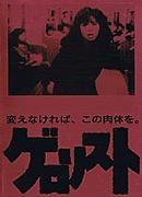 Gerorisuto - Poster / Capa / Cartaz - Oficial 1