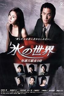Koori no Sekai - Poster / Capa / Cartaz - Oficial 2