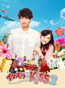 Mischievous Kiss 2: Love in Okinawa - Poster / Capa / Cartaz - Oficial 1