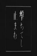 Tanoshiki kana jinsei ( Tanoshiki kana jinsei)