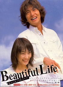 Beautiful Life - Poster / Capa / Cartaz - Oficial 2
