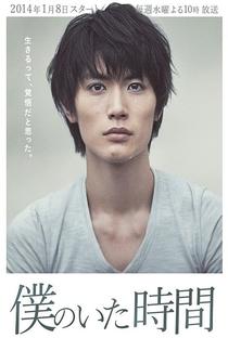 Boku no Ita Jikan - Poster / Capa / Cartaz - Oficial 1