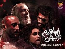 Ibrahim Labyad - Poster / Capa / Cartaz - Oficial 1