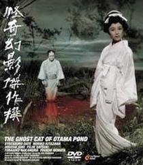 The Ghost Cat of Otama Pond - Poster / Capa / Cartaz - Oficial 1