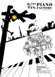 O Piano na Fábrica - Poster / Capa / Cartaz - Oficial 13
