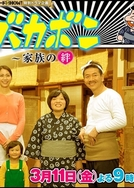 Tensai Bakabon (天才バカボン〜家族の絆)