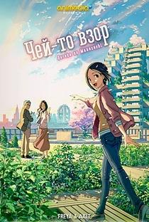 Dareka no Manazashi - Poster / Capa / Cartaz - Oficial 3