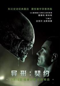 Alien: Covenant - Poster / Capa / Cartaz - Oficial 11