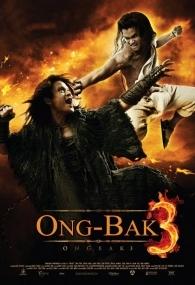 Ong-Bak 3 - Poster / Capa / Cartaz - Oficial 2