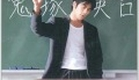 GTO Great Teacher Onizuka Live Action Movie