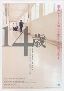 Fourteen - Poster / Capa / Cartaz - Oficial 1