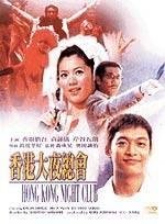 Hong Kong Night Club - Poster / Capa / Cartaz - Oficial 1