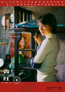 Sonhos com Xangai - Poster / Capa / Cartaz - Oficial 7