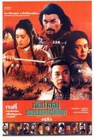 Concubina - A Maior de Todas as Conquistas (Xi chu bawang)