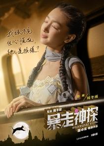 The Unbearable Lightness Of Inspector Fan - Poster / Capa / Cartaz - Oficial 12