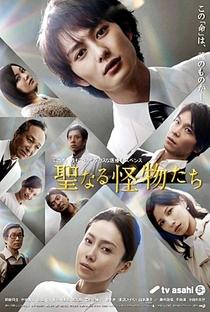 Seinaru Kaibutsutachi - Poster / Capa / Cartaz - Oficial 2