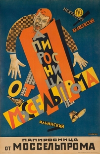 A Vendedora de Cigarros Mosselprom - Poster / Capa / Cartaz - Oficial 1