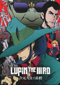 Lupin the IIIrd: Jigen Daisuke no Bohyou - Poster / Capa / Cartaz - Oficial 1