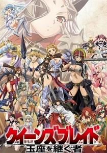Queen's Blade: Inheritor of the Throne - Poster / Capa / Cartaz - Oficial 1