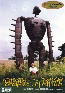 Hayao Miyazaki To Ghibli Bijutsukan - Poster / Capa / Cartaz - Oficial 1
