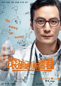 Go Away Mr. Tumor - Poster / Capa / Cartaz - Oficial 6