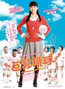 Oppai Volleyball (Oppai Volleyball)