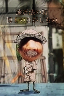 Enkinhou no Hako: Hakase no Sagashimono - Poster / Capa / Cartaz - Oficial 1