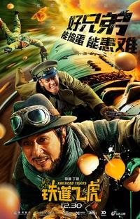 Railroad Tigers - Poster / Capa / Cartaz - Oficial 13