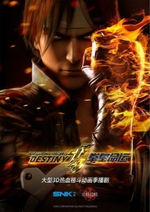 The King of Fighters: Destiny - Poster / Capa / Cartaz - Oficial 1