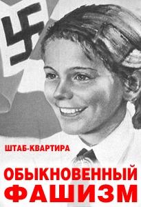 O Fascismo de Todos os Dias - Poster / Capa / Cartaz - Oficial 6