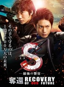 S - Saigo no Keikan - Dakkan Recovery of Our Future - Poster / Capa / Cartaz - Oficial 2